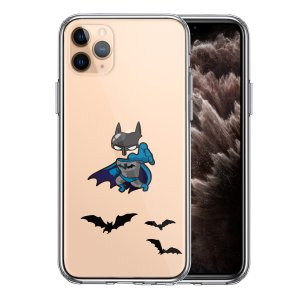iPhone11 iPhone11pro iPhone11pro Max 側面ソフト 背面ハード ハ...