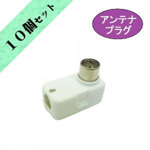 テレビプラグ・アンテナプラグ 75Ω ホワイト 【10個】