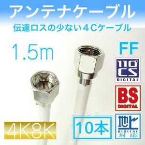 アンテナケーブル 両端 F型接栓付【1.5m×10本セット】