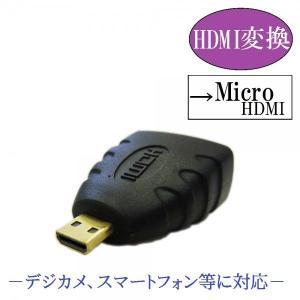 【50個までポスト便発送可能です※】 HDMIケーブル用変換アダプタです。 通常のテレビ用19ピンH...