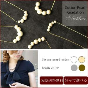 コットンパール ネックレス 5タイプ 5粒グラデーションデザイン コットンパールネックレス