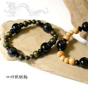 オニキス四神獣と木のブレスレット 緑壇(りょくだん) 黄楊(つげ)木製 数珠 四神相応 ブレスレット メンズ