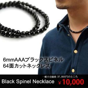 ブラックスピネルネックレス AAA 6mm64面カット テレビや雑誌で見かける事の多いブラックスピネ...