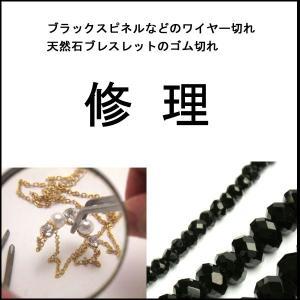 ワイヤー切れ ゴム切れ修理 ブラックスピネル 修理 天然石 ネックレス ブレスレット 数珠