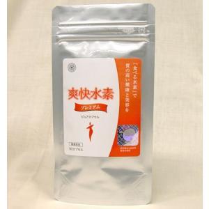 爽快水素プレミアム(90カプセル)(マイナス水素イオンサプリメント)