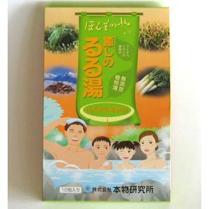 天然入浴剤「癒しのるる湯」|mystars