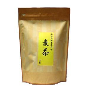 麦茶(粒)(250g 無施肥無農薬栽培)