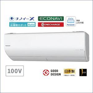 パナソニックエアコン 10畳用 Eolia Xシリーズ CS-289CX-W 単相100V 量販店モ...