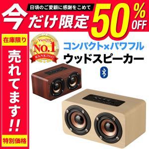 bluetooth ブルートゥース スピーカー 小型 木製 大音量 10W 高音質 おしゃれ ワイヤ...