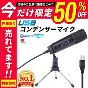 コンデンサーマイク USB iPhone 単一指向 高音質 スタンドマイク PC PS4 パソコン ...