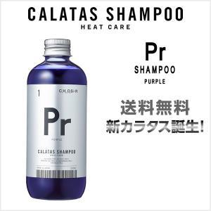 CALATAS HEAT CARE カラタス ヒートケア シャンプー PR パープル <250ml>...