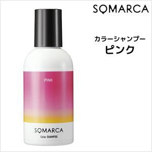 ホーユー ソマルカ カラーシャンプー ピンク 150ml HOYU SOMARCA カラーシャンプー