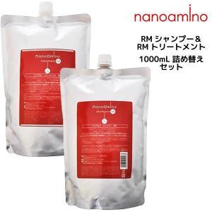 【ナノアミノ シャンプー&トリートメントDR 1000ml 詰め替えセット】  【ナノアミノ シャン...
