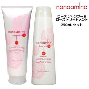 【ナノアミノ ローズ RM-RO シャンプー&トリートメントセット 250mL&250g】  【ナノ...