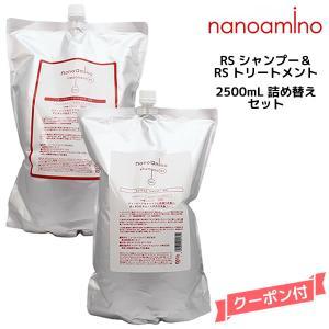 【ナノアミノ シャンプー&トリートメントRS 2500ml 業務用 詰め替えセット】  【ナノアミノ...