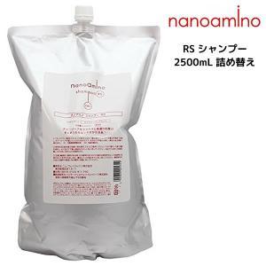 【ナノアミノ シャンプーRS 2500ml 詰め替え ニューウェイジャパン】  【ナノアミノ RS ...