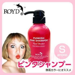 ロイド カラーシャンプー ピンク 300ml