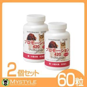 プロモーション 420(猫・小型犬用) 60錠入りx2個セット サプリ 関節 健康管理