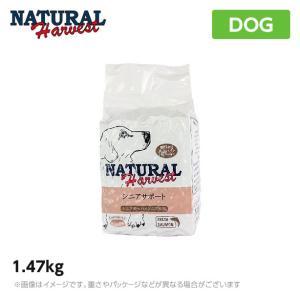 ナチュラルハーベスト シニアサポート 1.47kg シニアフード 高齢犬 老犬