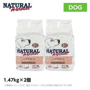 ナチュラルハーベスト シニアサポート 1.47kg×2袋 療法食 シニアフード 高齢犬 老犬