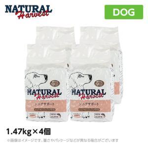 ナチュラルハーベスト シニアサポート 1.47kg×4袋 療法食 シニアフード 高齢犬 老犬