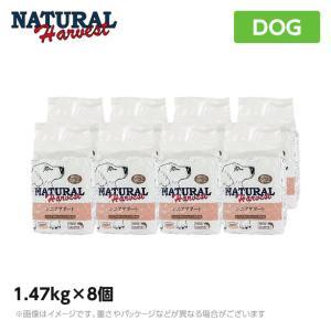 ナチュラルハーベスト シニアサポート 1.47kg×8袋 シニアフード 高齢犬 老犬