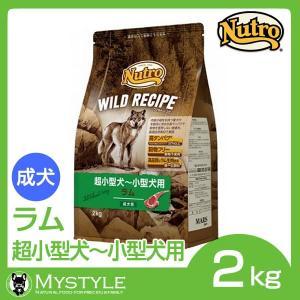 ニュートロ ワイルド レシピ 超小型犬〜小型犬用 成犬用 ラム 2kg 犬用 ドライフード 高たんぱく 穀物不使用 グレインフリー