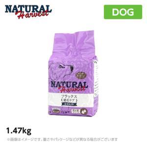 ナチュラルハーベスト フラックス1.47kg 結石ケア用食事療法食