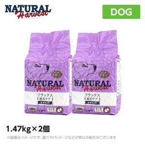 ナチュラルハーベスト フラックス1.47kg×2 結石ケア用食事療法食