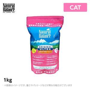 ナチュラルバランス キャット ウルトラプレミアムキャットフード 1kg  猫 CAT