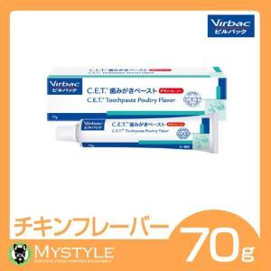 ビルバック C.E.T.歯みがきペースト 犬猫用 チキンフレーバー 70g/箱 歯ブラシ デンタルケア (303266)