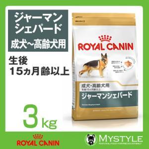 ロイヤルカナン 犬 ジャーマンシェパード 3kg 成犬・高齢犬用