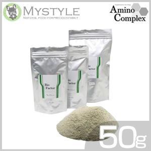 商品名◆アミノコンプレックス バイオファクター 内容量◆50g カロリー◆263kcal/100g ...