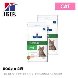 ヒルズ 療法食 (猫用) r/d <アール/ディー> 猫用  500g x 2袋