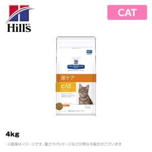 ヒルズ 療法食 (猫用) c/d <シー/ディー>マルチケア 猫用 4kg 療養食 食事 管理 (765183)