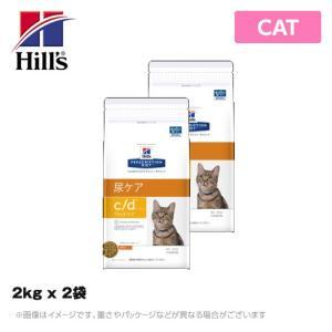 ヒルズ 療法食 (猫用) c/d <シー/ディー>マルチケア 猫用 2kg x 2袋
