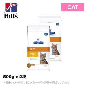 ヒルズ 療法食 (猫用) c/d <シー/ディー>マルチケア 猫用 500g x 2袋
