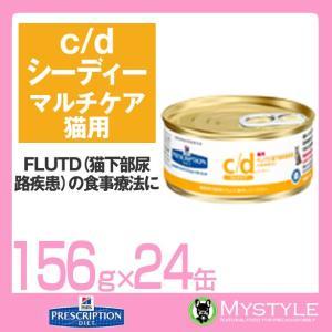 ヒルズ 療法食 (猫用) c/d <シー/ディー> マルチケア 猫用 156g x 24缶
