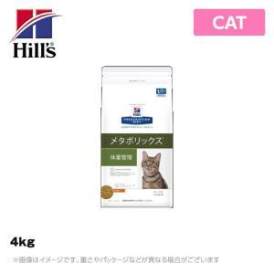 ヒルズ 療法食 (猫用) メタボリックス 猫用 ドライ 4kg 療養食 食事 管理 (768740)
