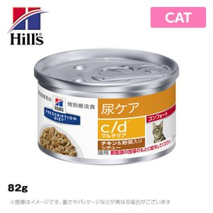【商品名】  ヒルズ 療法食 (猫用) c/d <シー/ディー> コンフォート チキン&野菜入りシチ...