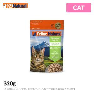 フィーラインナチュラル(猫用)チキン&ラム フリーズドライ 320g(1.28kg)