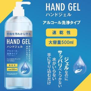 ハンドジェル 500ml アルコールジェル 手 指 清潔 保湿 ジェル アルコール 大容量 中国製