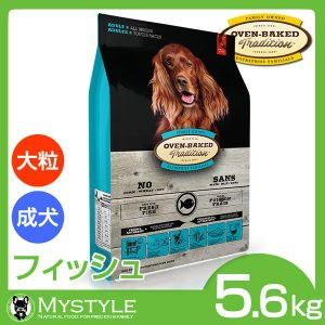 【商品名】 オーブンベークドトラディション:アダルトフィッシュ  【内容量】 大粒 5.6kg  【...
