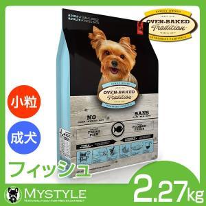 【商品名】 オーブンベークドトラディション:アダルトフィッシュ  【内容量】 小粒 2.27kg  ...