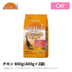 オールウェル ALLWELL 室内猫用 800g(400g×2袋) チキン味 挽き小魚とささみフリー...
