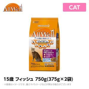 オールウェル ALLWELL 15歳以上の腎臓の健康維持用 750g(375g×2袋)  フィッシュ...