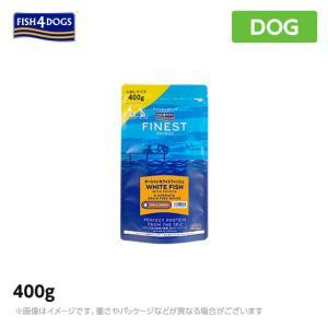 フィッシュ4 ドッグ ファイネスト オーシャンホワイトフィッシュ 400g  ドッグフード (犬用品...