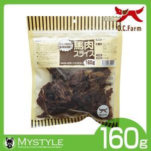 オーシーファーム 馬肉スライス 160g 国産 無添加 おやつ 犬用 ペットフード