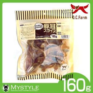 オーシーファーム 豚耳スライス<160g> 国産 無添加 おやつ 犬用 ペットフード