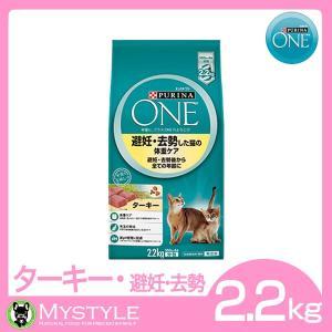 ピュリナワン 避妊・去勢後から全ての年齢に 避妊・去勢した猫の体重ケア ターキー 2.2kg キャッ...